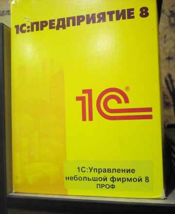 1C Управление небольшой фирмой 8 проф