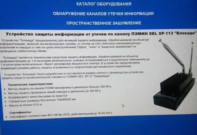Устройство защиты от пэмин SEL SP 113 Блокада