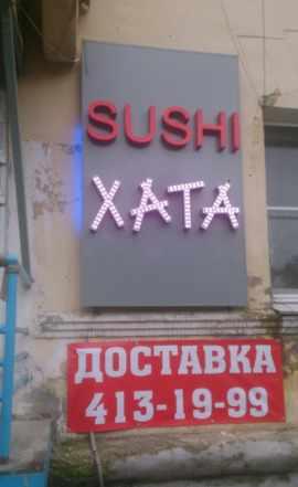 Вывеска суши
