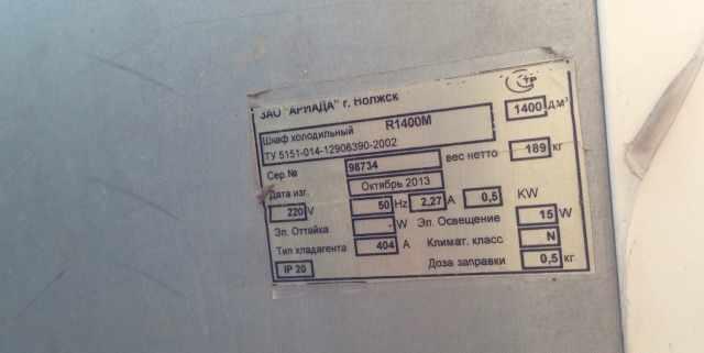 Холодильный шкаф R1400M
