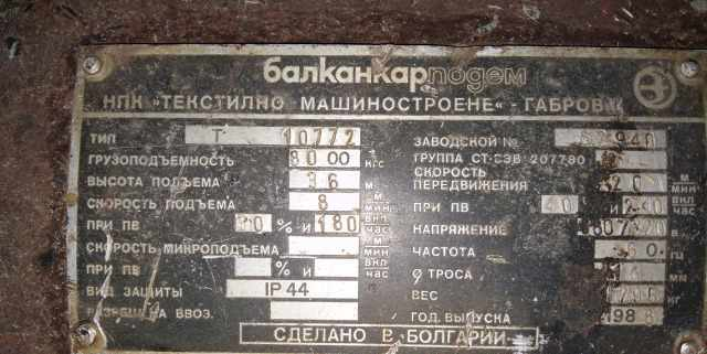 электротельфер г/п 8 тонн