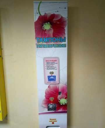 Вендинговый автомат Бахомет 260