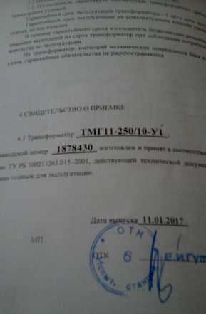 Трансформатор тмг-250/6, разъединитель рлк 400/10