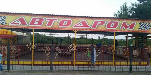 """Аттракцион """"Автодром"""" и другие аттракционы"""