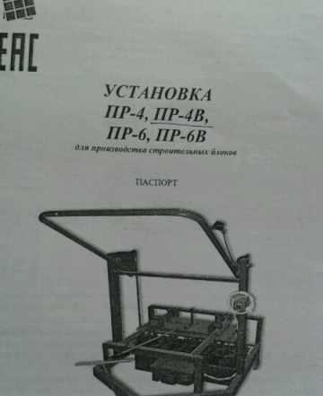 Формовочная машина для изготовления строительных б