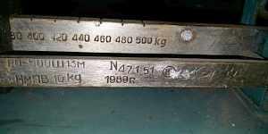 Весы платформ. рп-500Ш13М