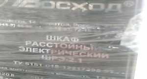 Шкаф расстоечный электрический шрэ-2.1