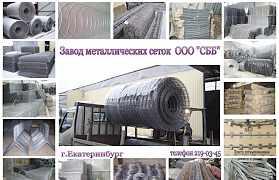 Оборудование для производства Егозы (бу) 2 м
