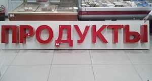 Реклама для продуктового магазина