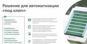 Эвотор - умная он-лайн касса с фн, 54фз