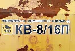 Компрессор кв 8/16 П