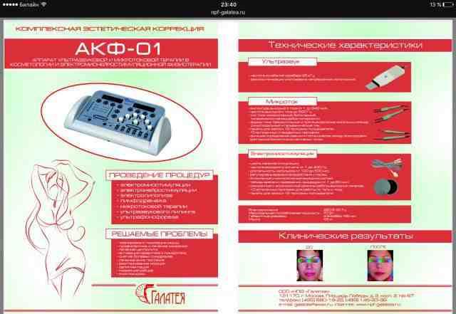 Электромиостимулятор Галатея акф-01