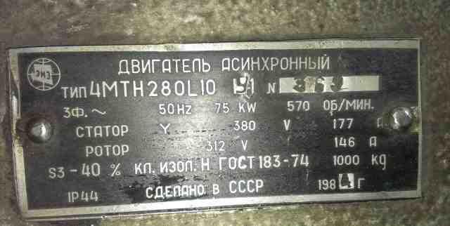 Электродвигатель крановый 4MTH 280 L10