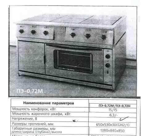 электроплита с жарочным шкафом (новая)