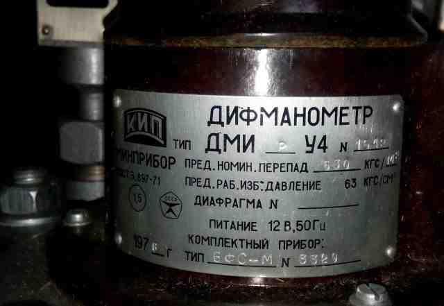 Дифманометр дми р У4 тип вфс-М