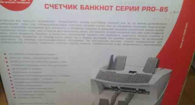 Счетчик банкнот PRO-85