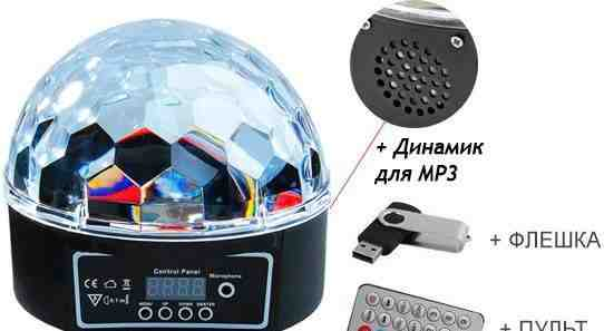 Светодиодный диско шар c USB - LED RGB Magic Ball