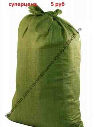 Мешки для строй мусора 50 кг Цена за 10 шт