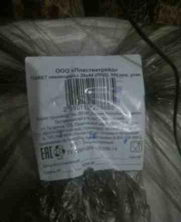 Фасовочные пакеты упаковке 990 шт