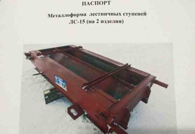 Металлоформа лестничных ступеней до лс-15