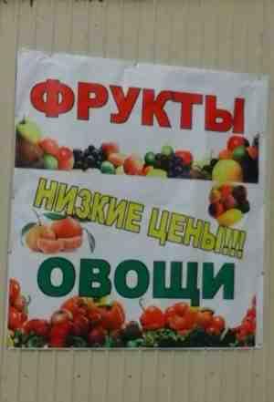 Баннер фрукты овощи новая