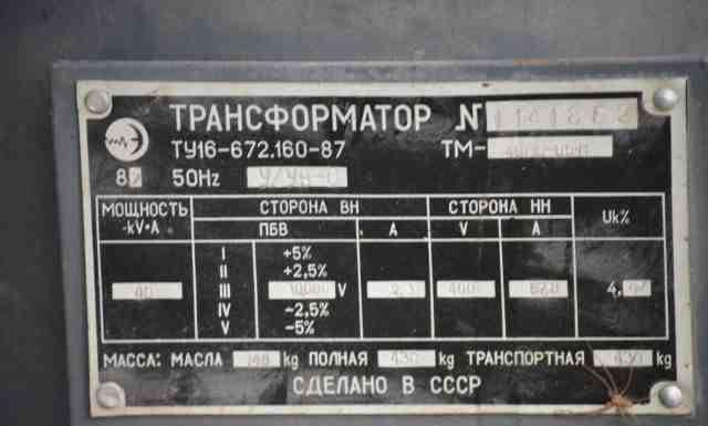 Трансформатор тм 40/10 - 65У1