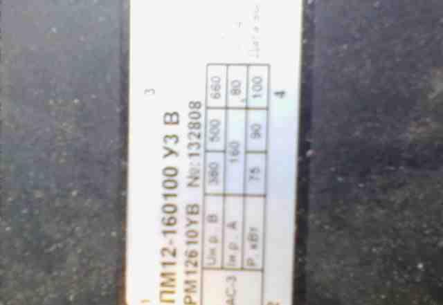 пускатель пм12-160-100
