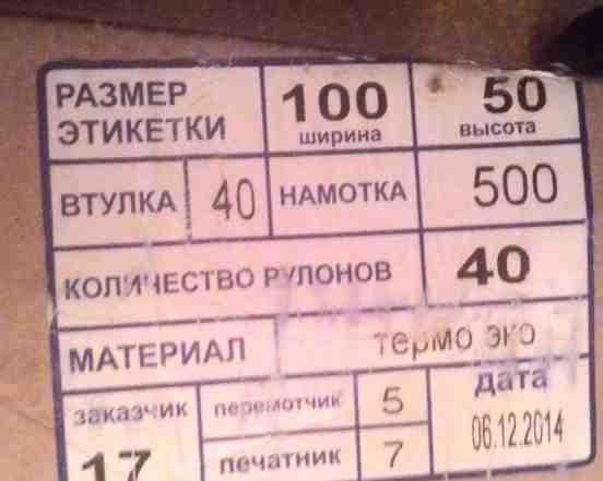 Термоэтикетки эко 100x50