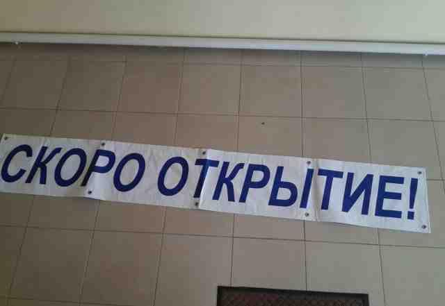"""Банер """"Скоро Открытие"""""""
