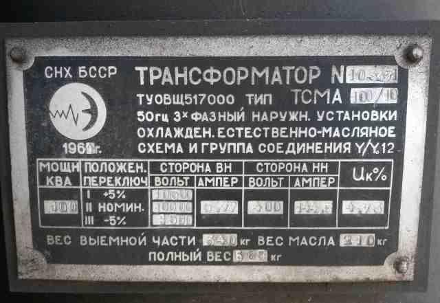 Трансформатор 50Гц 3х фазный наружной установки