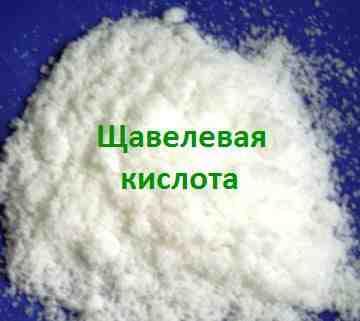 Щавелевая кислота в розницу (возможен опт)