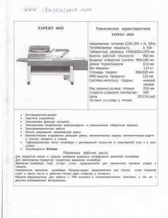 термоупаковочного оборудования