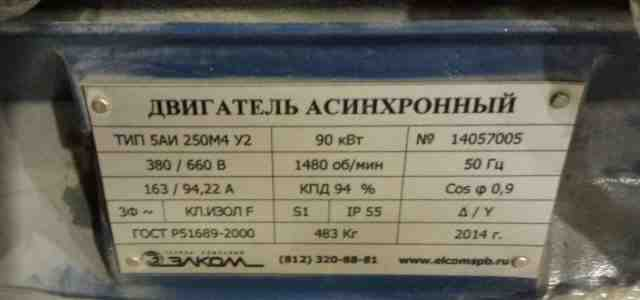 Электродвигатель 5аи250М4У2