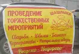 Баннер - вывеска - реклама