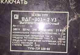 Сварочный аппарат вдг-303-2 уз