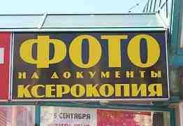 Зеленоград Рекламный Световой короб 2600Х1200 мм
