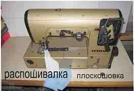 Распошивальная плоскошовная машина textima