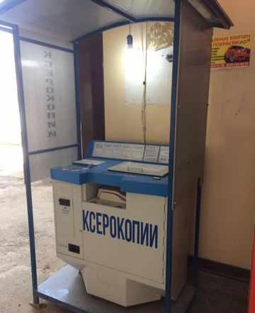 Ксерокопии Копиркин