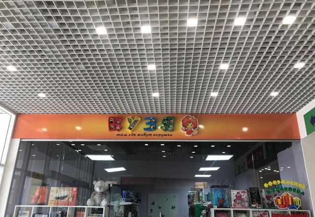 Готовый набор вывесок для магазина игрушек