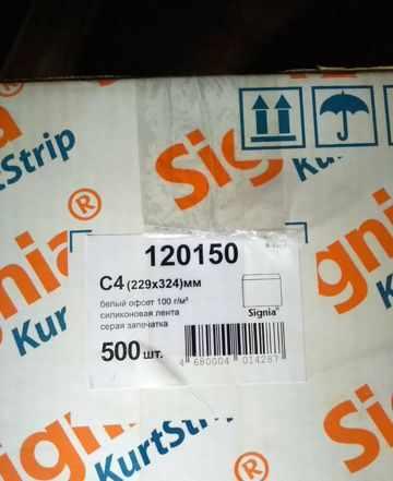 Конверт почтовый белый (229x324мм) с липкой лентой