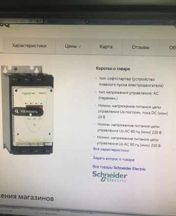 Софтстартер (устройство плавного пуска электродвиг