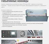 Производство Металлоконструкций листогиб гилитина