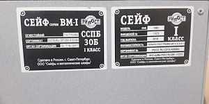 Сейф Рипост вм1-1001