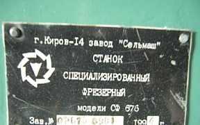 Станок 675 фрезерный универсальный