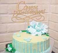 База для торта (Тортовница)