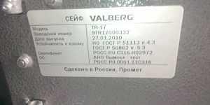 Valberg TR-17, сейф с защитой от радиации