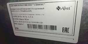 Шкаф шоковой заморозки Abat шок-10-1/1