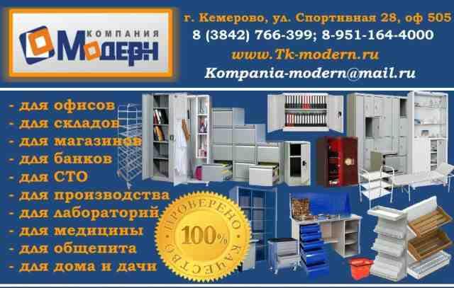 Нейтральное оборудование, мебель из лдсп и металла