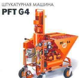 Штукатурная станция PFT G4 (полная комплектация)
