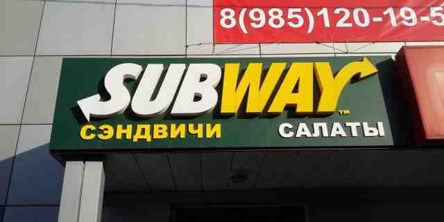 Оборудование+ вывеска subway